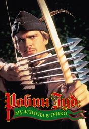 Постер к фильму Робин Гуд: Мужчины в трико 1993