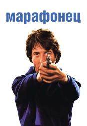 Постер к фильму Марафонец 1976