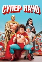 Постер к фильму Суперначо HD 2006