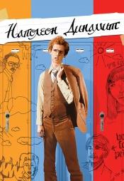 Постер к фильму Наполеон Динамит 2004