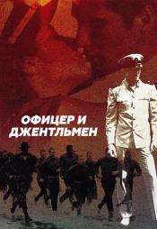 Постер к фильму Офицер и джентльмен 1982