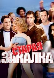 Постер к фильму Старая закалка 2002