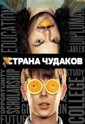 Постер к фильму Страна чудаков (2001) 2001