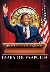 Постер к фильму Глава государства 2003