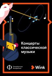 Постер к сериалу Концерты классической музыки 2019
