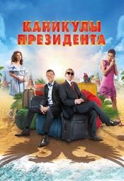 Постер к фильму Каникулы президента 2018