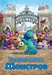 Постер к фильму Университет монстров 2013