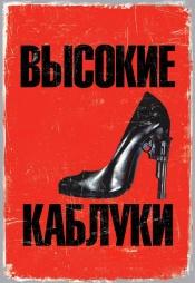 Постер к фильму Высокие каблуки 1991