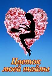 Постер к фильму Цветок моей тайны 1955