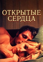 Постер к фильму Открытые сердца 2002