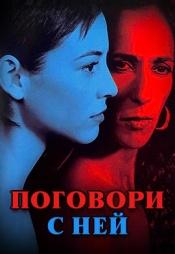 Постер к фильму Поговори с ней 2002