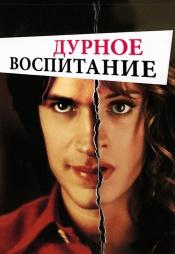 Постер к фильму Дурное воспитание 2004