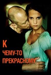 Постер к фильму К чему-то прекрасному 2010