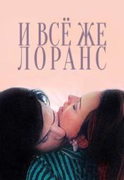 Постер к фильму И всё же Лоранс 2012