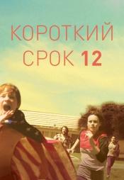 Постер к фильму Короткий срок 12 2013