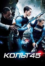 Постер к фильму Кольт 45 2014