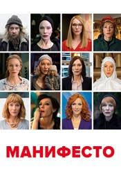Постер к фильму Манифесто 2016