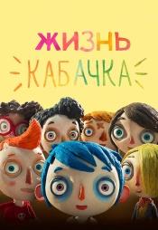 Постер к фильму Жизнь кабачка 2016