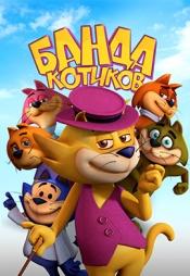 Постер к фильму Банда котиков 2015