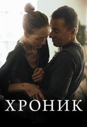 Постер к фильму Хроник 2015