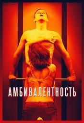 Постер к фильму Амбивалентность 2018