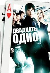 Постер к фильму Двадцать одно 2008