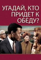 Постер к фильму Угадай, кто придет к обеду? 1967