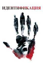Постер к фильму Идентификация 2003