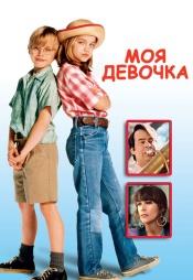 Постер к фильму Моя девочка 1991