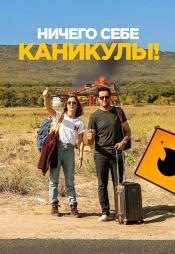 Постер к фильму Ничего себе каникулы! 2018