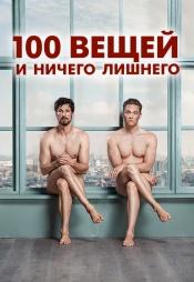 Постер к фильму 100 вещей и ничего лишнего 2018
