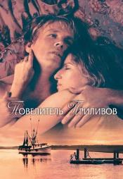 Постер к фильму Повелитель приливов 1991