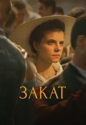 Постер к фильму Закат 2018