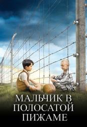 Постер к фильму Мальчик в полосатой пижаме 2008
