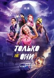 Постер к фильму Только не они 2017