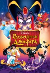 Постер к фильму Возвращение Джафара 1994
