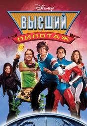 Постер к фильму Высший пилотаж 2005