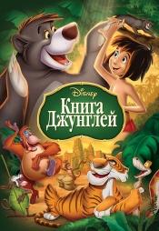 Постер к фильму Книга джунглей (1967) 1967