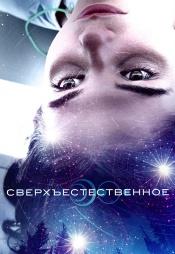 Постер к фильму Сверхъестественное 2018