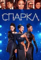Постер к фильму Спаркл 2012