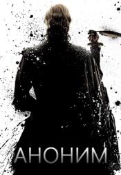 Постер к фильму Аноним 2011