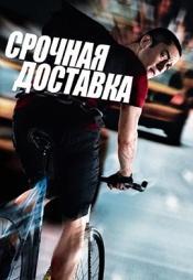 Постер к фильму Срочная доставка 2012