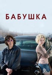 Постер к фильму Бабушка 2015