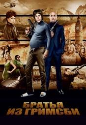 Постер к фильму Братья из Гримсби 2016
