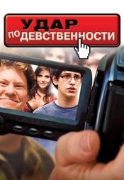 Постер к фильму Удар по девственности 2010