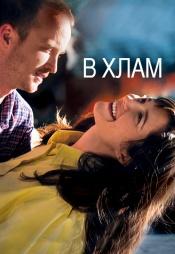 Постер к фильму В хлам 2012