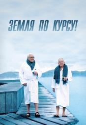 Постер к фильму Земля по курсу! 2014