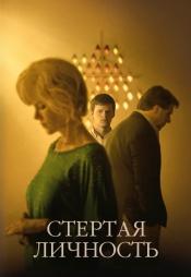 Постер к фильму Стёртая личность 2018