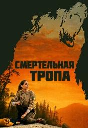 Постер к фильму Смертельная тропа 2019