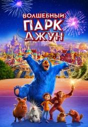 Постер к фильму Волшебный парк Джун 2019